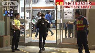 香港 区議会選挙 投票率70%近く中国返還後最高に(19/11/25)