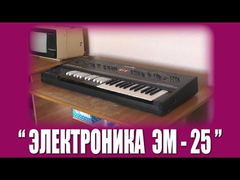 "РГВ #16 - ""Электроника ЭМ-25"""