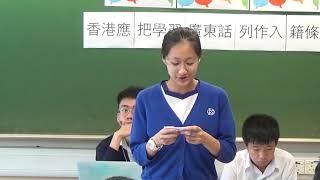 Publication Date: 2018-05-14   Video Title: 【第一屆香港辯論聯賽】首輪B組#3.1_「香港應把學習廣東話