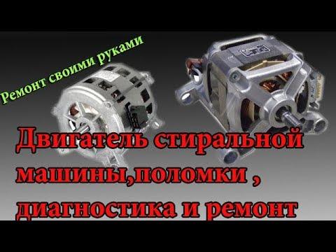 Двигатель стиральной машины,поломки ,диагностика и ремонт