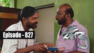 Sidu | Episode 827 08th October 2019 Thumbnail