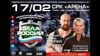 СЕНСАЦИЯ В РОССИИ -Трансляция ТУРНИРА К-9 СИЛА РОССИИ МАТЧ ТВ БОЕЦ
