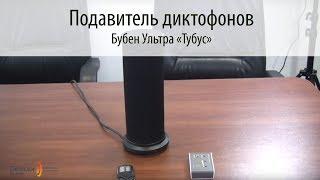 видео БУБЕН-УЛЬТРА (Исп. ДИНАМИК) - подавитель диктофонов и микрофонов увеличенной мощности.