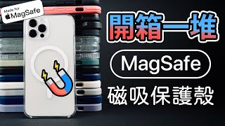 開箱一堆 MagSafe 副廠手機殼 | iPhone 12 [4K]