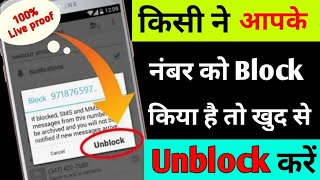 Girlfriend ने आपके नंबर को Block किया है तो खुद से Unblock करें | technewztop