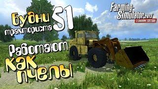 Работают как пчелы - ч51 Farming Simulator 2013(Все село вышло в поля - где-то сеют, где-то кукурузу убирают или свеклу, а мы с вами.. Купить Farming Simulator 2013 http://goo...., 2014-12-02T16:31:00.000Z)