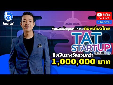 TAT Travel Tech Startup Season 2 ชิงเงินรางวัลรวมหนึ่งล้านบาท!