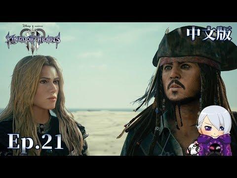 王國之心3 Kingdom Hearts III 【中文版】Ep.21 海戰全面開打《加勒比海 / 神鬼奇航》