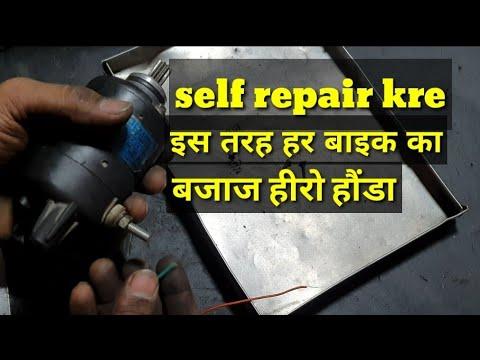 सेल्फ रिपेयर करे किसी भी बाइक का?all bike self starter repair#bajaj#hero#