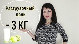 видео Самый эффективный разгрузочный день для похудения