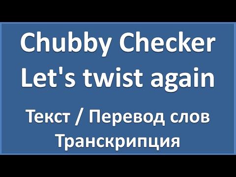 chubby checker перевод песни