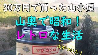 【30万円で買った家】ゆるりと「昭和レトロ」な生活を体験です。