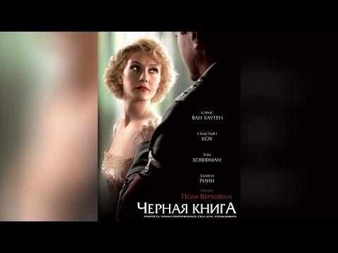 Черная смерть, 2010, фильм – смотреть онлайн