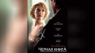Черная книга (2007)