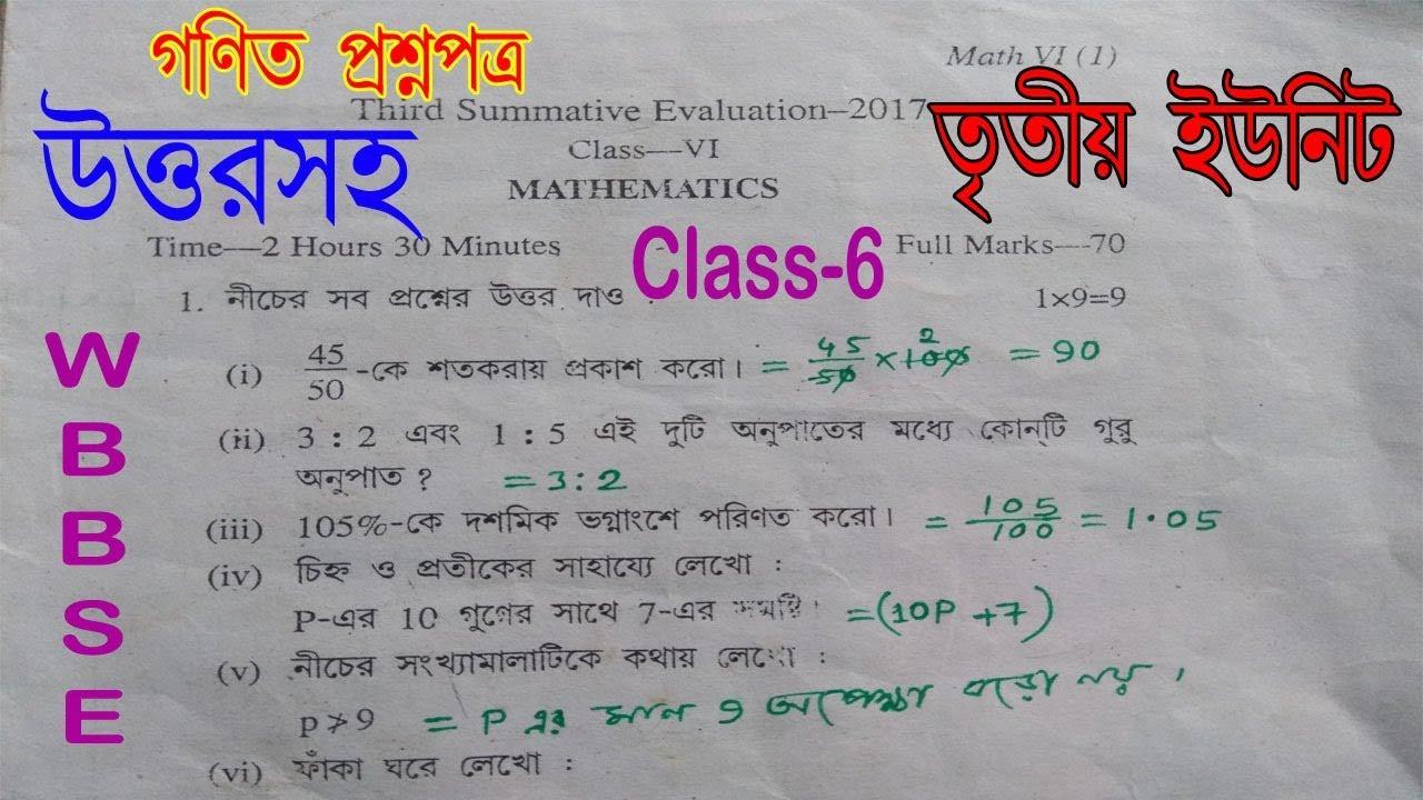 Class 6 mathematics Final Exam Question Paper//Class vi Math 3rd Evaluation  In wbbse