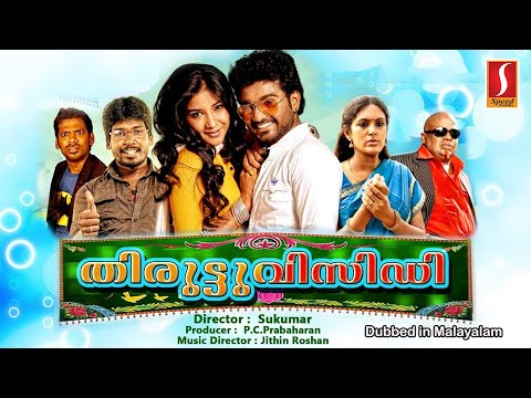 Malayalam Full Movie | Super Hit Family Entertainer Movie | Malayalam Online Movie | 2017 HD