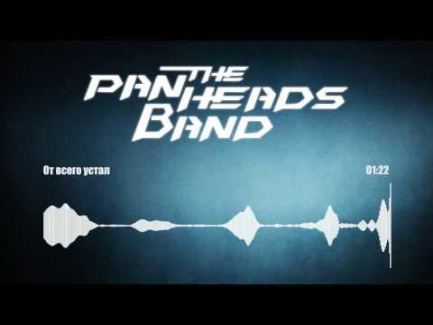 The PanHeads Band - От Всего Устал(Эквалайзер)