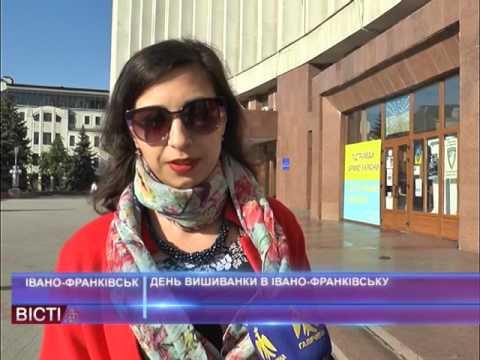 День вишиванки в Івано Франківську