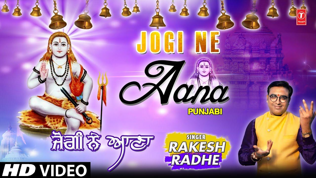 JOGI NE AANA I RAKESH RADHE I Punjabi Baba Balaknath Bhajan I Full HD Video Song