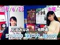 2018/6/23 STU48 の瀬戸内の胸の内 石田みなみ 佐野遥