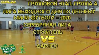 Барнео Барнаул Строитель Барнаул Лига выходного дня по летнему мини футболу 2020