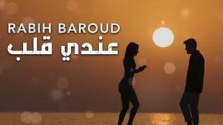 Rabih Baroud - 3endi Alb Lyric Video | ربيع بارود - عندي قلب فيديو كلمات
