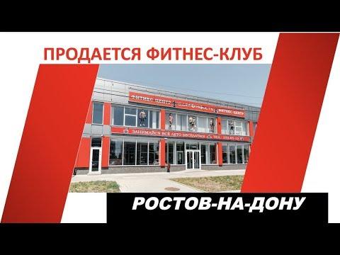 Купить или продать фитнес-клуб в Ростове-на-Дону