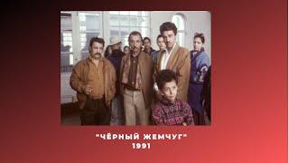 Чёрный жемчуг 1991