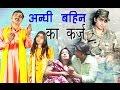 Download अंधी बहिन का कर्ज  खूनी किस्सा ||  Shri Harbir Foji  kumari Chandni || Trimurti Cassette MP3 song and Music Video