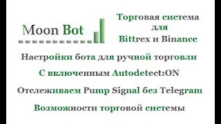 Moon Bot - відстежуємо пампи на Bittrex без Telegram(налаштування)