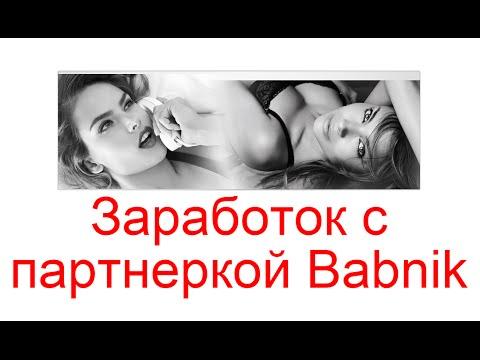 секс знакомства партнерские программы