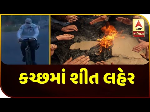 Cold Wave In Kutch | ABP Asmita