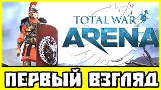 Total War: ARENA — первый взгляд