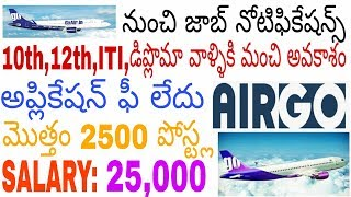 airway jobs 2019 telugu || upcoming airway jobs 2019 telugu || airport jobs 2019 telugu