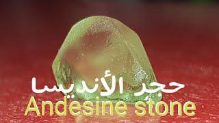 العثور على الأنديسا شمال #السعودية Andesine