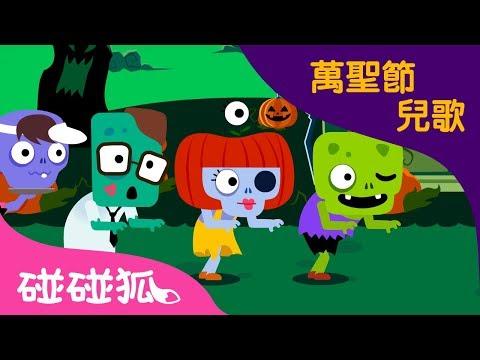 Halloween 2017 Google Doodle:Jinx's Night Out ( 2017 萬聖節影片) | FunnyCat.TV