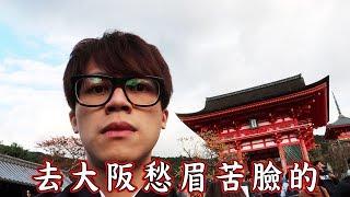 去大阪愁眉苦臉的。 thumbnail