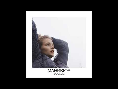 Manicure - Восход (2014) post punk | indie | indie rock | new wave | russian