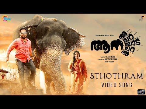 Aana Alaralodalaral | Sthothram Song Video...