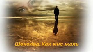 группа Шоколад-Как мне жаль (версия 2016) AUDIO
