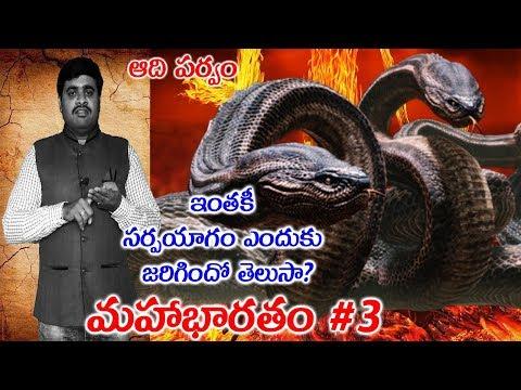 MahaBharatam Aadi Parvam #3 | MahaBharatham || Vamsi Chakrasena | మహాభారతం ఆదిపర్వం #3