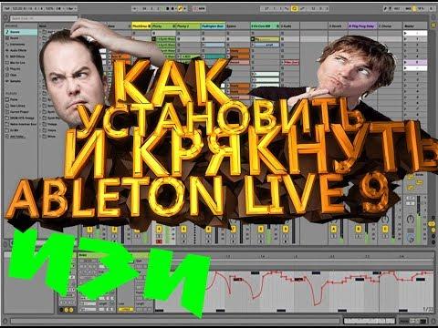 КАК УСТАНОВИТЬ И КРЯКНУТЬ Ableton Live 9 Suite КАК У МОРГЕНШТЕРНА