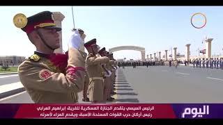 اليوم - الرئيس السيسي يتقدم الجنازة العسكرية للفريق إبراهيم العرابي رئيس أركان القوات المسلحة الأسبق