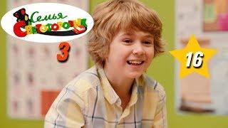 Семья Светофоровых 3 сезон (16 серия) 'Превышение скорости' | Сериалы для детей