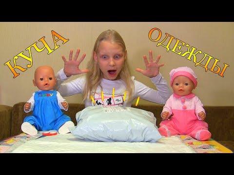 👗🎁👶Большая посылка с одеждой для моих Беби Бонов! Видео для детей  Video For Kids