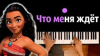 Моана Что меня ждет караоке PIANO_KARAOKE ᴴᴰ НОТЫ MIDI