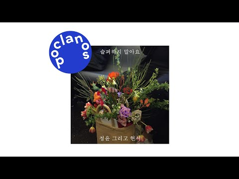 Youtube: Don't be sad / Jungyoon and Hyunseo