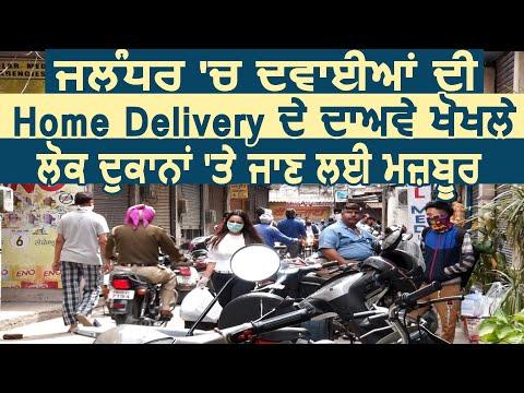 Jalandhar में Medicine Home Delivery दावे खोखले ,लोग दुकानों पर जाने के लिए मजबूर