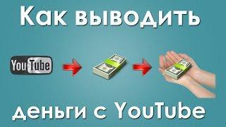 Как выводить деньги с YouTube