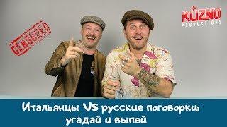 Итальянцы VS русские поговорки: угадай и выпей.